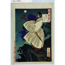 月岡芳年: 「月百姿」「鶏鳴山の月 子房」 - 演劇博物館デジタル