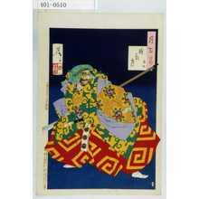 Tsukioka Yoshitoshi: 「月百姿」「□夜月 熊坂」 - Waseda University Theatre Museum