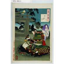 Tsukioka Yoshitoshi: 「月百姿」「竹生島 経正」 - Waseda University Theatre Museum