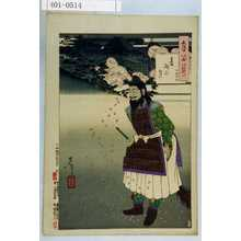 月岡芳年: 「月百姿」「音羽山月 田村明神」 - 演劇博物館デジタル