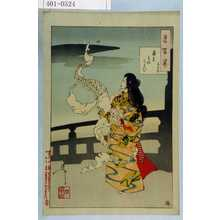 Tsukioka Yoshitoshi: 「月百姿」「文ひろげ」「月□ものぐるひ」 - Waseda University Theatre Museum