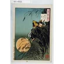 月岡芳年: 「月百姿」「稲葉山の月」 - 演劇博物館デジタル