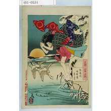Tsukioka Yoshitoshi: 「月百姿」「朝野川晴雪月 孝女ちか子」 - Waseda University Theatre Museum