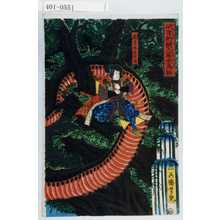 Utagawa Yoshitsuya: 「破奇術頼光袴垂☆☆」 - Waseda University Theatre Museum