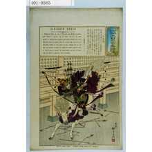 Kobayashi Eitaku: 「和英対訳 大日本功名略伝」 - Waseda University Theatre Museum