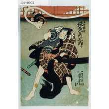 Utagawa Kuniyoshi: - Waseda University Theatre Museum
