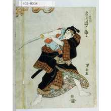Utagawa Kuniyasu: 「小仏小兵衛 尾上菊五郎」 - Waseda University Theatre Museum