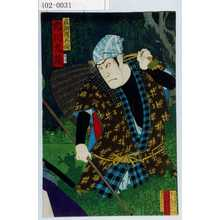豊原国周: 「直助権兵衛 市川九蔵」 - 演劇博物館デジタル