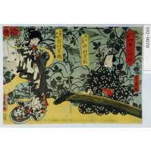 Ochiai Yoshiiku: 「四季之内 秋」 - Waseda University Theatre Museum