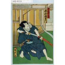 Utagawa Kunisada II: 「浅山弾次郎 市村羽左衛門」 - Waseda University Theatre Museum
