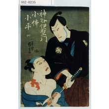 Utagawa Kuniyoshi: 「神谷伊右衛門」「小仏小平」 - Waseda University Theatre Museum
