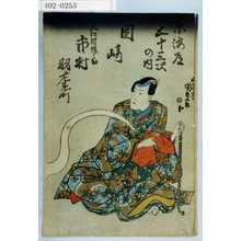 Utagawa Kunisada: 「東海道五十三次の内 岡崎」「大江因幡之助 市村羽左衛門」 - Waseda University Theatre Museum