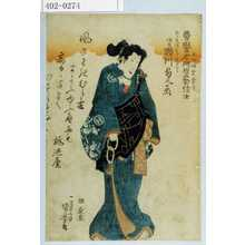 Utagawa Kuniyoshi: 「本所押上大雲寺 勇誉才阿哲芸信士 去ル天保三年正月七日 俗名 瀬川菊之丞」 - Waseda University Theatre Museum