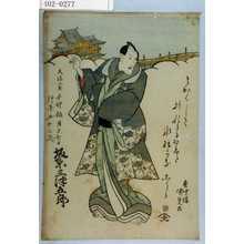 Utagawa Kunisada: 「天保二年辛卯極月廾七日 行年五十七歳 坂東三津五郎」 - Waseda University Theatre Museum