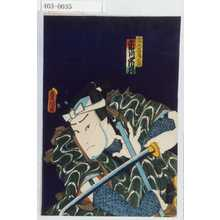Utagawa Kunisada: 「岩木當馬之丞 市川市蔵」 - Waseda University Theatre Museum