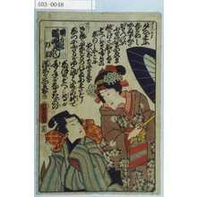 Utagawa Kunisada: 「恋合 端唄づくし お染久松」 - Waseda University Theatre Museum
