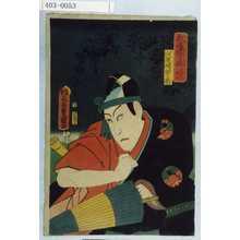 Utagawa Kunisada: 「戯場銘刀揃 花川戸助六」「河原崎紫扇」 - Waseda University Theatre Museum