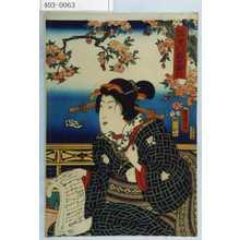 Utagawa Kunisada II: 「隅田川岡の賑ひ」 - Waseda University Theatre Museum