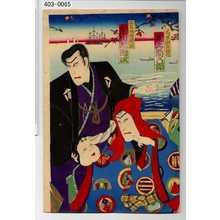 Utagawa Kunisada II: 「馬車別当藤内 尾上菊五郎」「請負師須藤一郎 市川左団次」 - Waseda University Theatre Museum