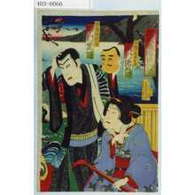 Utagawa Kunisada II: 「名大磯湯場対面」「新橋の芸者お虎 沢村源之助」「理髪師浅床 中村芝翫」 - Waseda University Theatre Museum