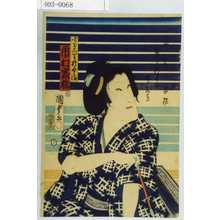 Utagawa Kunisada II: 「すばしりおくま 市村家橘」 - Waseda University Theatre Museum