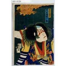 Toyohara Kunichika: 「曽我五郎時宗 河原崎権十郎」 - Waseda University Theatre Museum