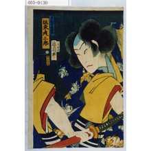 Toyohara Kunichika: 「曽我十郎祐成 坂東彦三郎」 - Waseda University Theatre Museum
