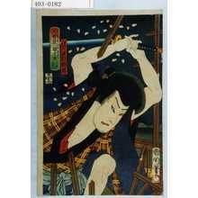 Toyohara Kunichika: 「月雪花一眼千本 よし原のさくら」「雲きり仁左衛門 沢村訥升」 - Waseda University Theatre Museum