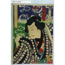 Toyohara Kunichika: 「白藤源太」 - Waseda University Theatre Museum
