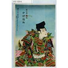 Toyohara Kunichika: 「源九郎義経 中村福助」 - Waseda University Theatre Museum
