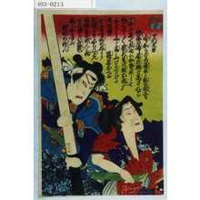 Toyohara Kunichika: 「中村芝翫 篠原おくに」「市川左団次 村田の新八」 - Waseda University Theatre Museum