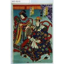 Toyohara Kunichika: 「玄宗皇帝 中村芝翫」「玉蘭女 沢村源之助」 - Waseda University Theatre Museum