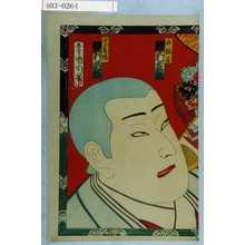 Toyohara Kunichika: 「白拍子 中村芝翫」「せい高坊 沢村訥升」 - Waseda University Theatre Museum