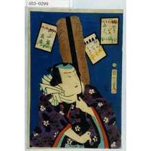 Toyohara Kunichika: 「俳ゆういろはたとへ」「うそからでたまこと」「獅子舞の友吉」 - Waseda University Theatre Museum