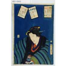 Toyohara Kunichika: 「俳ゆういろはたとへ」「鬼の女房にきじん」「甚内女ぼうお梅」 - Waseda University Theatre Museum