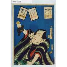 豊原国周: 「俳ゆういろはたとへ」「ろんよりしようこ」「とみ沢甚内」 - 演劇博物館デジタル