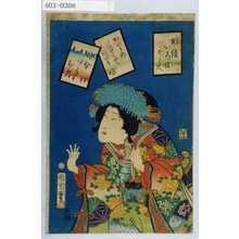 Toyohara Kunichika: 「俳優いろはたとへ」「かいるの子とてかいる」「狩野ゆきひめ」 - Waseda University Theatre Museum