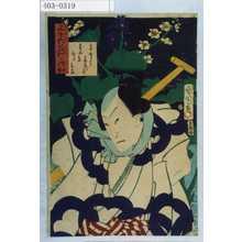 Toyohara Kunichika: 「三十六花草の内 水葵」「さとう与茂七 ばん東ひこ三郎」 - Waseda University Theatre Museum