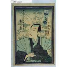 Toyohara Kunichika: 「七草之内 芒」 - Waseda University Theatre Museum