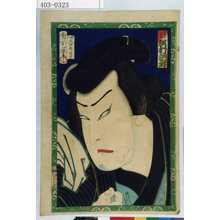 Toyohara Kunichika: 「阿古木主鈴 沢村訥升」 - Waseda University Theatre Museum