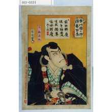 Toyohara Kunichika: 「市川団十郎演芸百番」「三 勧進帳」 - Waseda University Theatre Museum