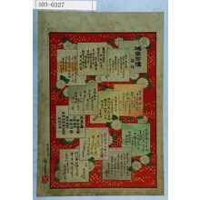 Toyohara Kunichika: 「梅幸百種目録」 - Waseda University Theatre Museum