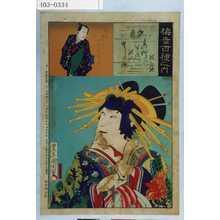 Toyohara Kunichika: 「梅幸百種之内」「夕霧」「藤屋伊左衛門 故中村宗十郎」 - Waseda University Theatre Museum