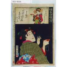 Toyohara Kunichika: 「梅幸百種之内」「しのぶ」「宮城野 故岩井半四郎」 - Waseda University Theatre Museum