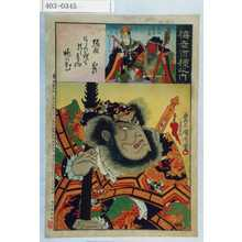 Toyohara Kunichika: 「梅幸百種之内」「張飛」「関羽 中村芝翫 玄徳 故坂東彦三郎」 - Waseda University Theatre Museum
