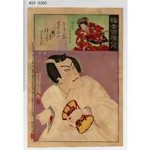 Toyohara Kunichika: 「梅幸百種之内」「きつねただのぶ」「静御前 故坂東三津五郎」 - Waseda University Theatre Museum