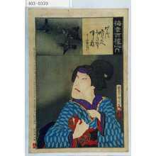 Toyohara Kunichika: 「梅幸百種之内」「おはつ」 - Waseda University Theatre Museum