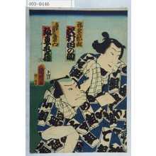 Utagawa Kuniaki: 「☆菊の紀ノ松 沢村田之助」「九字菱の音右衛門 坂東亀蔵」 - Waseda University Theatre Museum
