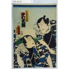 歌川国明: 「イ菱の与吉 中村芝翫」 - 演劇博物館デジタル