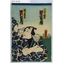 Utagawa Kuniaki: 「三筋の綱吉 河原崎権十郎」「橘の鶴吉 市村羽左衛門」 - Waseda University Theatre Museum